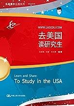 去美国读研究生 (乐闻携尔出国系列)
