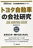 トヨタ自動車の会社研究 2015年度版―JOB HUNTING BOOK (会社別就職試験対策シリーズ)