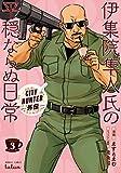 CITY HUNTER外伝 伊集院隼人氏の平穏ならぬ日常 3 (バンブーコミックス タタン)