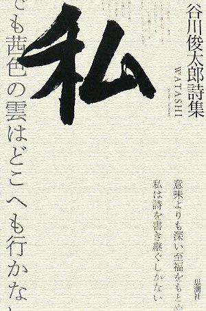 私―谷川俊太郎詩集