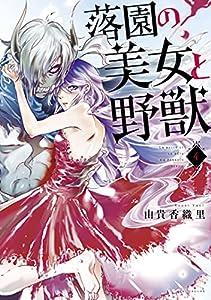 落園の美女と野獣(4) (パルシィコミックス)