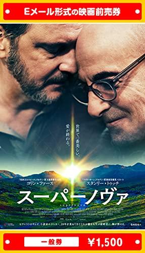 『スーパーノヴァ』2021年7月1日(木)公開、映画前売券(一般券)(ムビチケEメール送付タイプ)