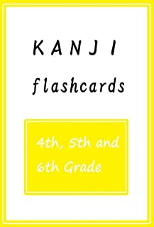 Kanji Flashcards  〔4th 5th and 6th grade〕