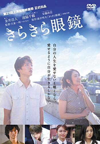 きらきら眼鏡 [DVD]