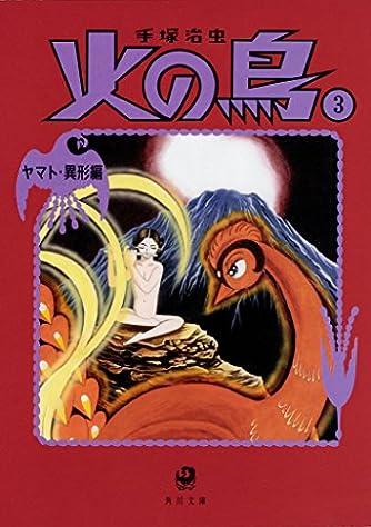 火の鳥3 ヤマト・異形編 (角川文庫)