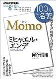 NHK 100分 de 名著 ミヒャエル・エンデ『モモ』 2020年 8月 [雑誌] (NHKテキスト)