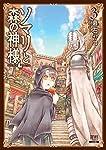 ソマリと森の神様 (3) (ゼノンコミックス)