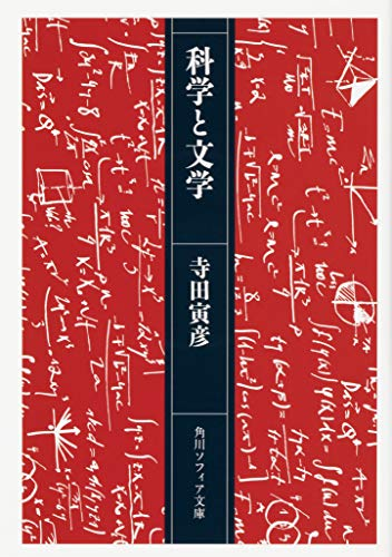 科学と文学 (角川ソフィア文庫)の詳細を見る