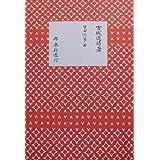 宮城道雄 著 箏譜 琴 楽譜 秋の曲 (替手つき) AkiNoKyou (送料など込)