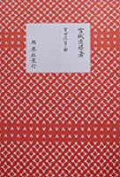 宮城道雄 作曲 箏曲 楽譜 改訂版 春の夜 (送料など込)
