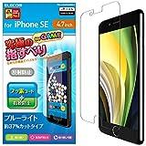 エレコム iPhone SE 第2世代 2020 / 8 / 7 / 6s / 6 対応 フィルム 高い透過率となめらかな指ざわり ゲーム用 反射防止 ブルーライト PM-A19AFLGMBLN