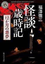表紙: 怪談歳時記 12か月の悪夢 (角川ホラー文庫) | 福澤 徹三