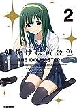 朝焼けは黄金色 THE IDOLM@STER: 2【イラスト特典付】 (REXコミックス)