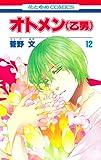 オトメン(乙男) 第12巻 (花とゆめCOMICS)