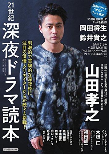 21世紀深夜ドラマ読本 (洋泉社MOOK)
