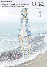 表紙: 交響詩篇エウレカセブン ニュー・オーダー(1) (角川コミックス・エース) | 大野木 寛