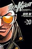 荒くれKNIGHT 20 (ヤングチャンピオン・コミックス)