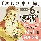 おじさまと猫(6) ミニ画集付き特装版 (SEコミックスプレミアム)