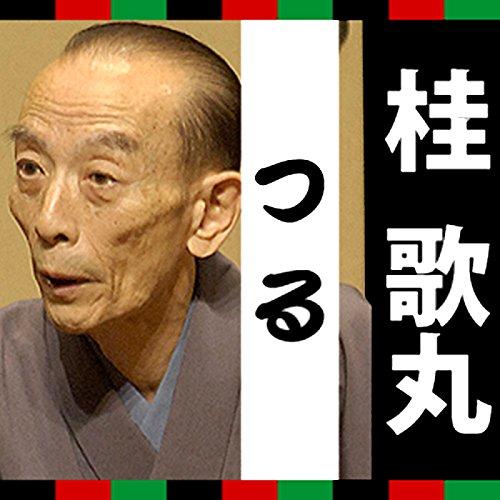『桂歌丸「つる」』のカバーアート