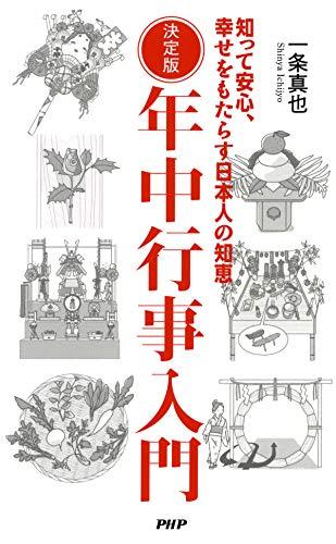 決定版 年中行事入門 知って安心、幸せをもたらす日本人の知恵