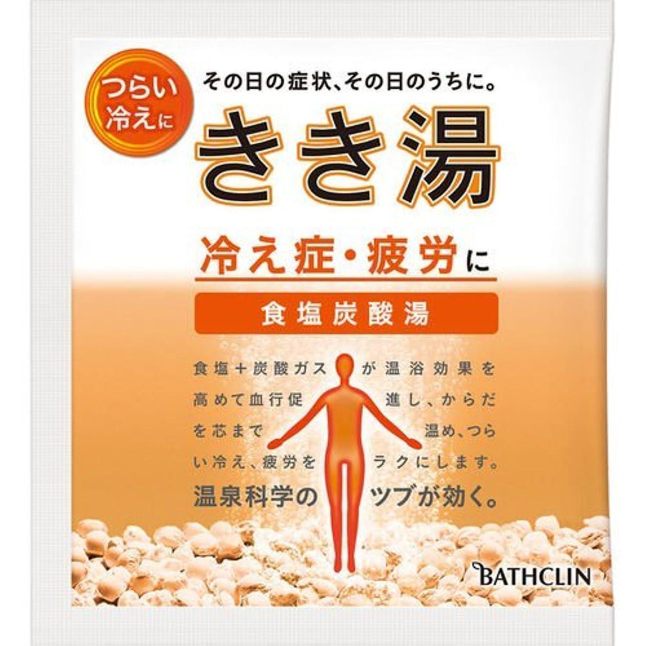 葬儀取り替える疎外きき湯 食塩炭酸湯 30g 分包[医薬部外品]
