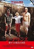 ジ・アリンズ/愛すべき最高の家族 [DVD] image