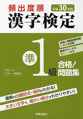 平成30年版 頻出度順 漢字検定準1級 合格!問題集