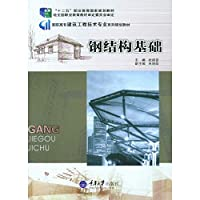 Steel base(Chinese Edition)