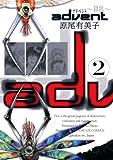 advent(2) (サンデーGXコミックス)