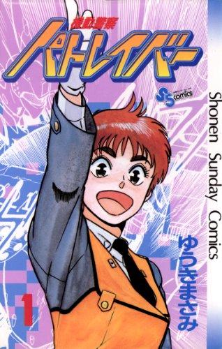 機動警察パトレイバー(1) (少年サンデーコミックス)の詳細を見る