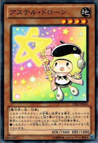 遊戯王 CBLZ-JP043-NR 《アステル・ドローン》 N-Rare