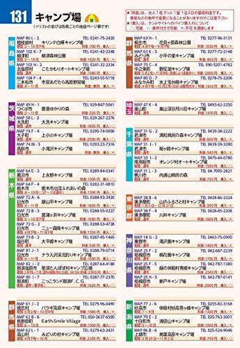 『ツーリングマップル 関東甲信越』の6枚目の画像