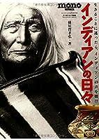インディアンの日々 (ワールド・ムック 942)