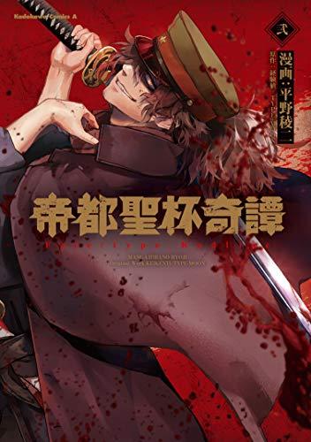帝都聖杯奇譚 Fate/type Redline(2) (角川コミックス・エース)の詳細を見る