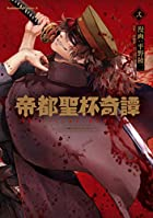 帝都聖杯奇譚 Fate/type Redline 第02巻