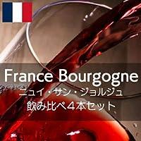 フランス・ブルゴーニュ・ニュイ・サン・ジョルジュ飲み比べセット【ワインセット】