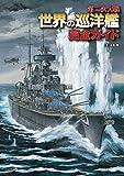 第二次大戦 世界の巡洋艦 完全ガイド