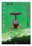 世界でいちばん変な虫:珍虫奇虫図鑑