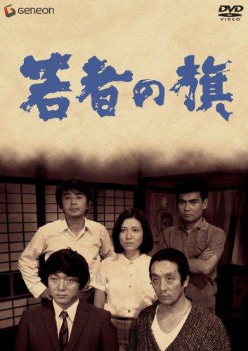 若者の旗 [DVD]