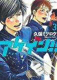 アゲイン!!(3) (週刊少年マガジンコミックス)