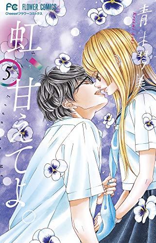 虹、甘えてよ。 (5) (フラワーコミックス)