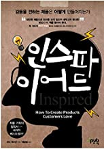Inspired: How To Create Products Customers Love (Korea Edition)