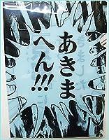 おもしろ吹き出しクリアファイル ~あきまへん!!!~