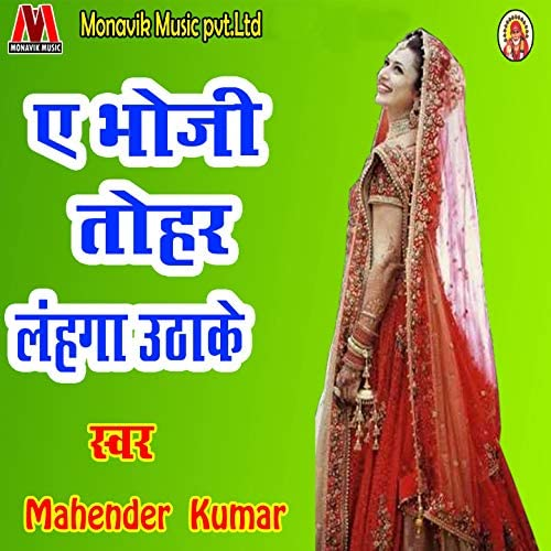 Mahender Kumar