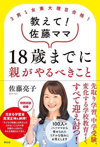 3男1女東大理Ⅲ合格! 教えて!佐藤ママ 18歳までに親がやるべきこと (単行本)の詳細を見る