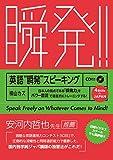 """英語""""瞬発""""スピーキング"""