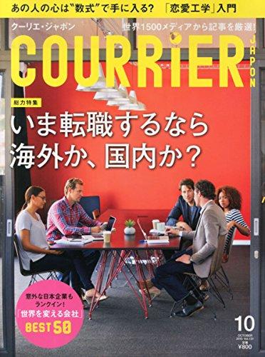 COURRiERJapon 2015年 10 月号