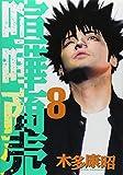 喧嘩商売(8) (ヤンマガKCスペシャル)
