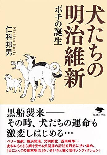 文庫 犬たちの明治維新: ポチの誕生 (草思社文庫)