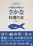 いちばんやさしい さかな料理の本